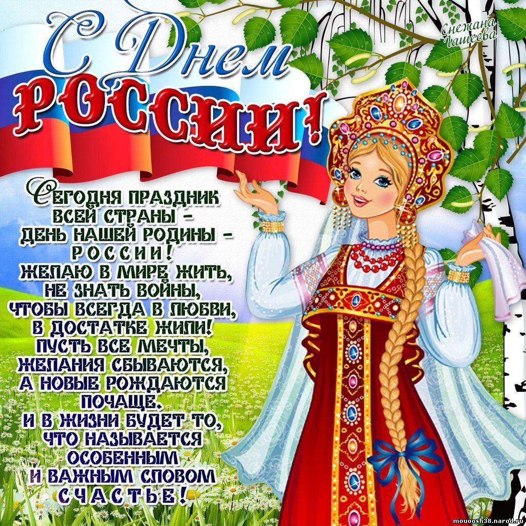 Поздравление картинка с днем россии